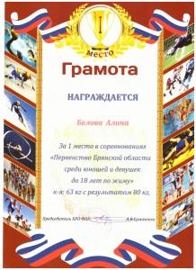 Грамота Белова №1